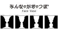 みんなのかおのつぼ / Face Vase:216 Claoud -> 264 Alcide - maki+saegusa
