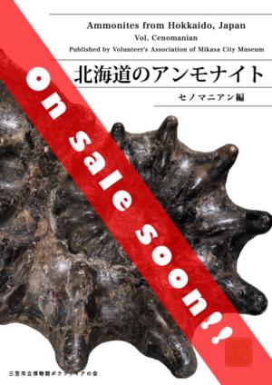 「セノマニアン編」まもなく完成! - 化石のはなし
