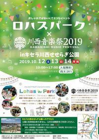2019/10/12〜14「ロハスパーク川西×川西音楽祭」 - スタッフブログ^_^