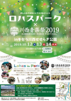 2019/10/12?14「ロハスパーク川西×川西音楽祭」 - スタッフブログ^_^
