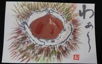 毬栗 「わぁ~~」嬉しいあとに…悲しい。 - ムッチャンの絵手紙日記