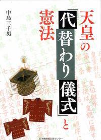 『天皇の「代替わり儀式と憲法」を読む - 上洛上京物語