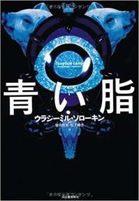 『青い脂』ウラジミール・ソローキン - 天井桟敷ノ映像庫ト書庫