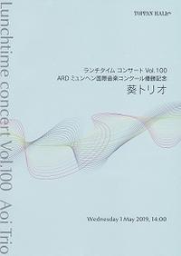 776|2019.5.1葵トリオトッパンホール・ランチタイム・コンサート Vol.100 - まめびとの音楽手帳