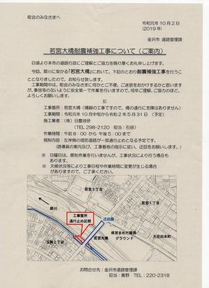 若宮大橋耐震補強工事のご案内 - 若宮新町会ブログ