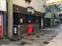 牛タン屋BERO 高松市今新町 - テリトリーは高松市です。