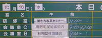 公民館で会議と天野純希10月17日(木) - しんちゃんの七輪陶芸、12年の日常