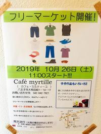 フリーマーケット - Cafe Myrtille