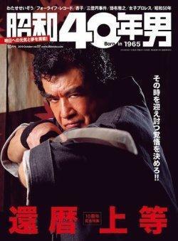 1985年〜1989年 - 実戦カラテ 大阪拳友会