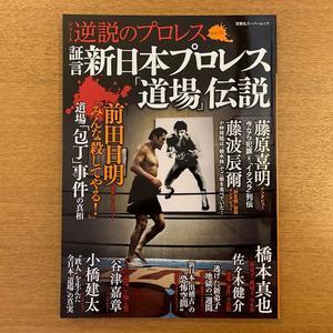 逆説のプロレス vol.15 - 湘南☆浪漫