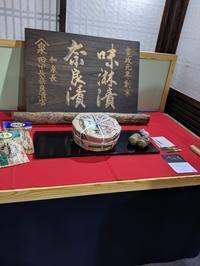 京名物百味店 - 和のひととき