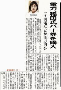 電力、稲田氏パー券を購入/東京新聞 - 瀬戸の風