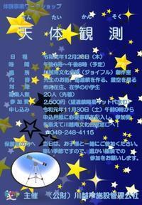 12/26(木)開催ジョイフル体験ワークショップ天体観測 - 公益財団法人川越市施設管理公社blog