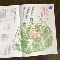 Tea Time 71号 - 7miele Information