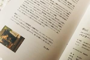 FM横浜のラジオの収録 - バンクーバー不動産やのカバン持ち