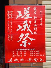 嵯峨祭 還幸祭 ①発輿〜鳥居本(京都市右京区) - y's 通信 ~季節を彩る風物詩~