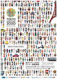 東京マラソン2020 - A DEVICE & PLAY