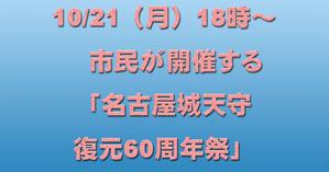 10/21(月)18時~  市民が開催する「名古屋城天守復元60周年祭」 - 市民オンブズマン 事務局日誌