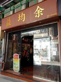 香港のお味 名物チリソースを買いにいく - 日日是好日 in Hong Kong