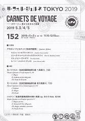 777|2019.5.3アキロン弦楽四重奏団によるハイドン&モーツァルト #LFJ2019 公演152 - まめびとの音楽手帳
