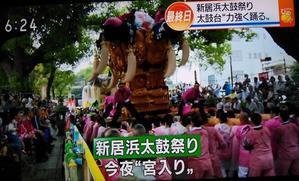 新居浜太鼓祭り 一宮神社最終日?2019/10/18 - 徳ちゃん便り
