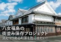 クラウドファンディングやっています - ブログ版 八女福島町並み通信