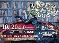 2019/10/20 異世界間Halloween Time!2019 開催! - 服飾古都時空放浪譚