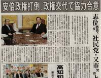 日本共産党と社民党との野党連合政権に向けての話し合いが実現しましたね - ながいきむら議員のつぶやき(日本共産党長生村議員団ブログ)