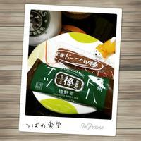 *九州ドーナツ棒 佐賀県 嬉野茶 * - *つばめ食堂 2nd*