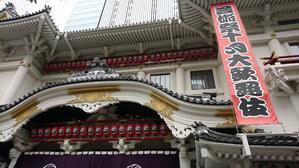十月大歌舞伎 - おうち日記