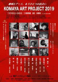 駒屋アートプロジェクト2019 - 宮里龍治アトリエ