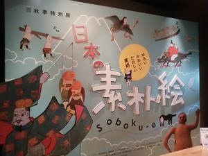 愉しい!「日本の素朴絵展」京都・龍谷ミュージアムにて。11月17日まで。 -  「幾一里のブログ」 京都から ・・・