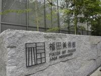 芸術の秋!!嵐山の「福田美術館」へ - 健康で輝いて楽しくⅡ