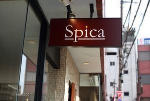 レストラン スピカ(Spica) ~カジュアルフレンチなお店~ - 日々の贈り物(私の宇都宮生活)
