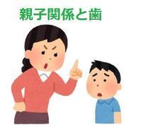 親子関係と歯 - 自然歯科診療所
