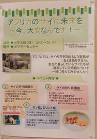 八木山動物公園でサイ保護イベント実施 2019.9.15 - ごきげんよう 犀たち