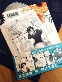 恋犬2巻の特典ペーパーのこと - 山田南平Blog
