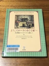 海辺の本棚『ようこそローラの小さな家へ―大草原でのすてきな暮らし』 - 海の古書店