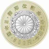 天皇陛下御即位記念貨幣 - 李(こにし)