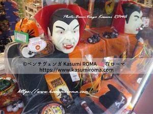 """""""もうすぐ、ハロウィン♪"""" - 「ROMA」在旅写ライターKasumiの最新!イタリア&ローマあれこれ♪"""