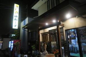 敬老芋煮会・上花沢片町 - 米沢より愛をこめて・・