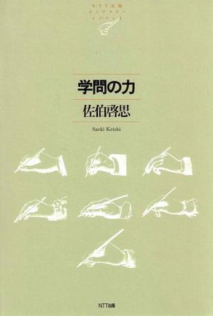 「学問の力」佐伯啓思 著(2006年)NTT出版、を読んでみました、の巻。 - If you must die, die well みっちのブログ