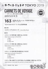 778|2019.5.3ブラッセルによるハイドンのピアノ・ソナタ ハープ版世界初演 #LFJ2019 公演163 - まめびとの音楽手帳