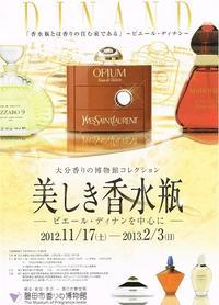 美しき香水瓶 - AMFC : Art Museum Flyer Collection