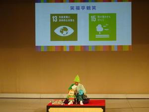SDGs落語(環境落語) - 笑福亭鶴笑の気まぐれ日記