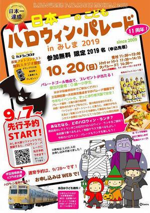 あしたは、三島ハロウィンパレード 2019 - ザ☆楽団ラリアート・キャプテン水口真の昭和的日々