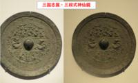 三国志展に選ばれた鏡・三段式神仙鏡とは何だ? - 地図を楽しむ・古代史の謎