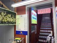 東梅田のタイ屋台料理「タイ屋台999」 - C級呑兵衛の絶好調な千鳥足