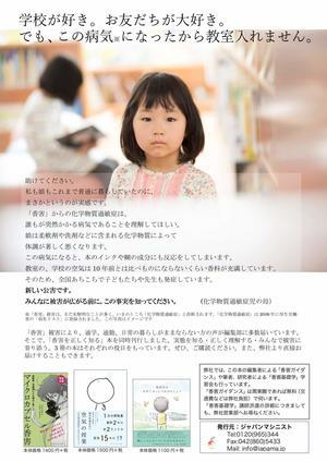 香害チラシPDF・・・ジャパンマシニスト社 - 化学物質過敏症・風のたより2