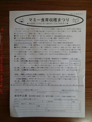 2019年10月19日学童さん災害時を考えてお昼ご飯つくり - 衣川圭太の外遊び日記と一般社団法人マミー(マミー保育園・マミー学童クラブ)の出来事